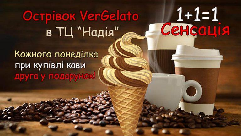Острівок VerGelato: кожного понеділка при купiвлi кави, друга кава у подарунок!