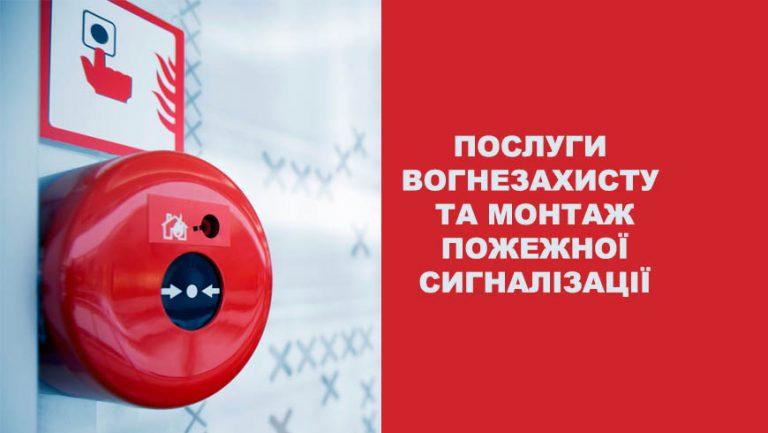 Послуги вогнезахисту та монтаж пожежної сигналізації