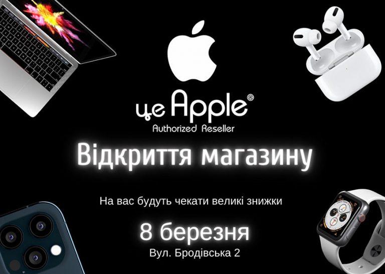 """У Золочеві відбудеться відкриття магазину """"Це Apple"""""""