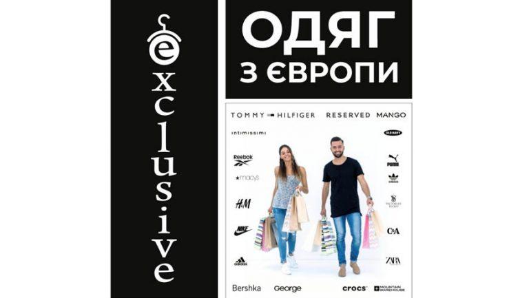 Магазин EXCLUSIVE: щоденне зниження цін