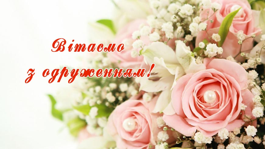 Вітаємо з одруженням!