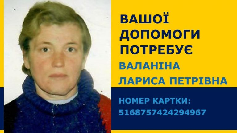 Вашої допомоги потребує Валаніна Лариса Петрівна