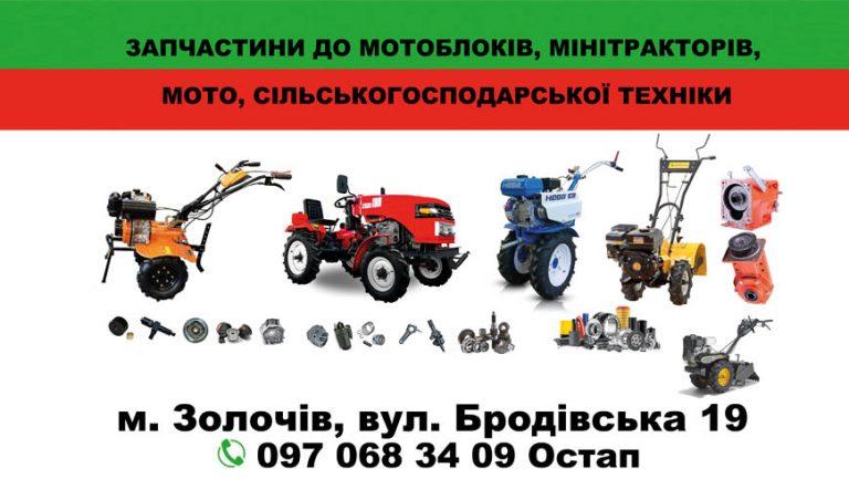 У Золочеві відкрився магазин запчастин до мотоблоків, мінітракторів, мото, сільськогосподарської техніки та навісного обладнання