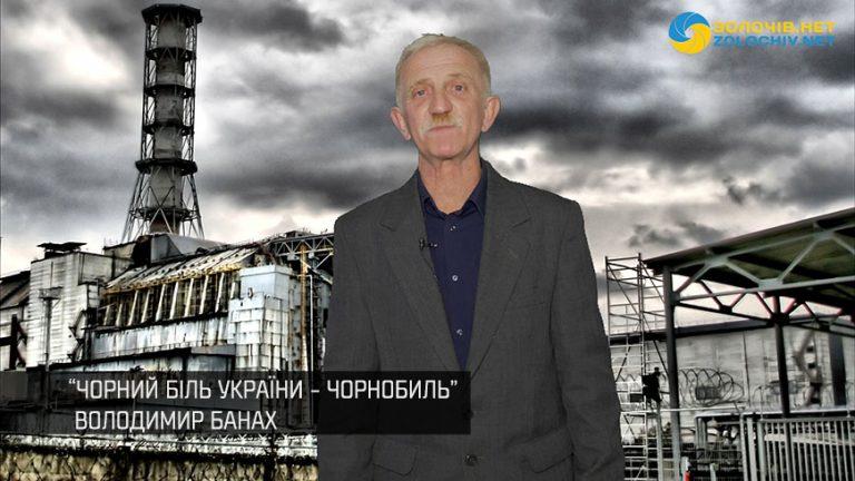 Чорний біль України – Чорнобиль | Володимир Банах (відео)