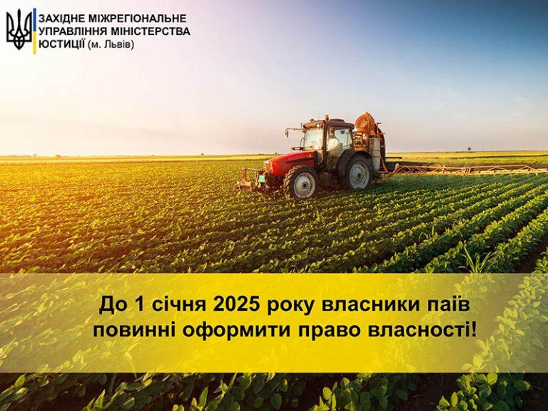 До 1 січня 2025 року власники паїв повинні оформити право власності, як це зробити?