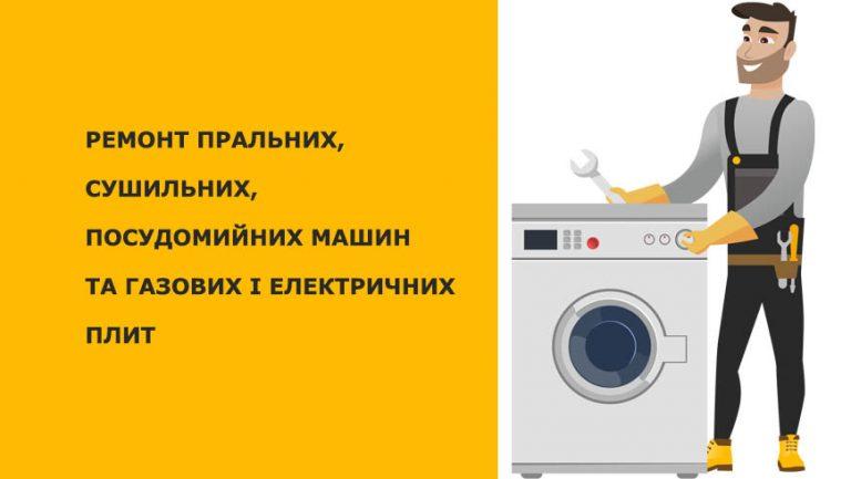 Ремонт пральних, сушильних, посудомийних машин та газових і електричних плит