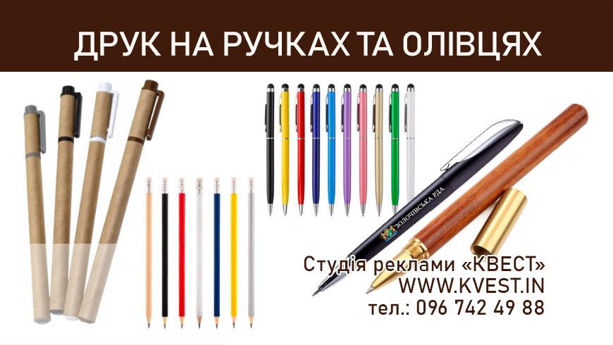 Друк на ручках та олівцях