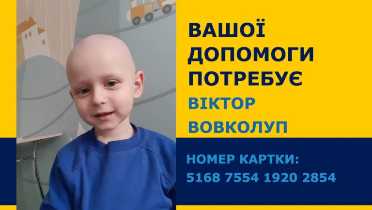 Потрібна допомога: бореться з раком маленький Віктор Вовколуп із Золочева