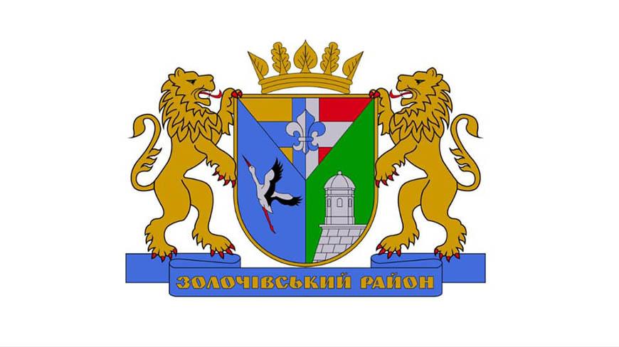 Проєкт герба Золочівського району