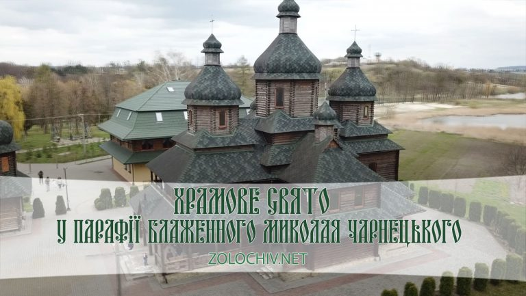 Наживо: храмове свято у парафії Блаженного Миколая Чарнецького (відео)