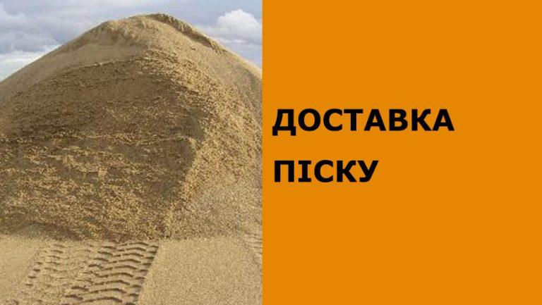 Доставка піску