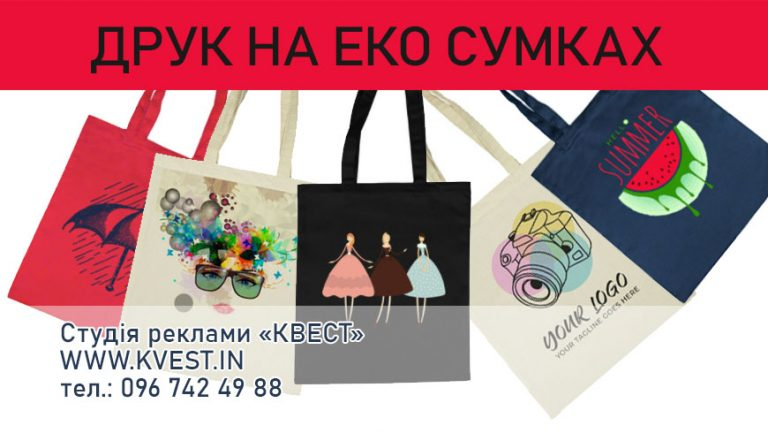 Друк на Еко сумках