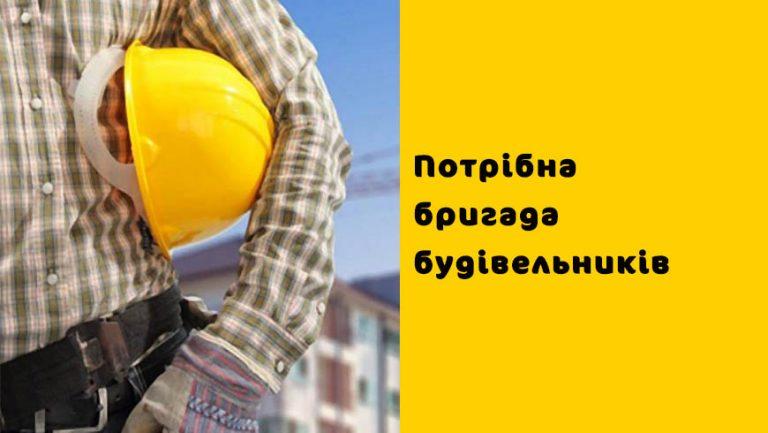Потрібна бригада будівельників для виконання бетонних та внутрішніх робіт