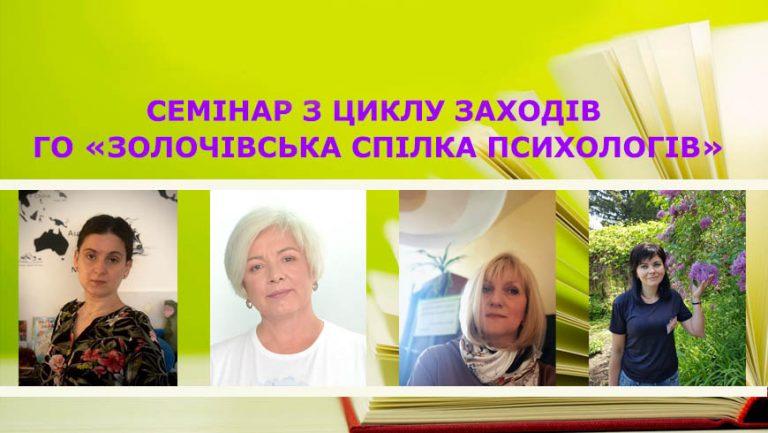 Відбудеться семінар з циклу заходів ГО «Золочівська спілка психологів»