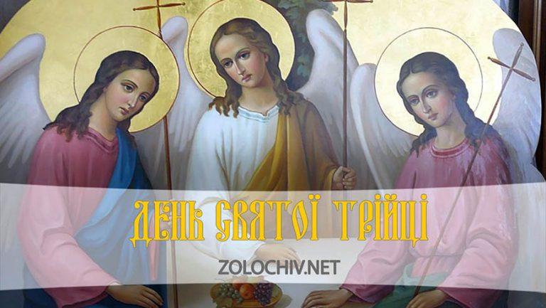 Наживо: Літургія. День Святої Трійці (відео)