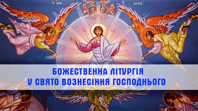 Наживо: Божественна літургія у свято Вознесіння Господнього (відео)