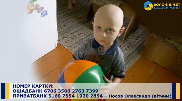 Бореться з онкологією маленький Віктор із Золочева (відео)