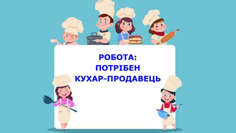 Робота: потрібен кухар-продавець