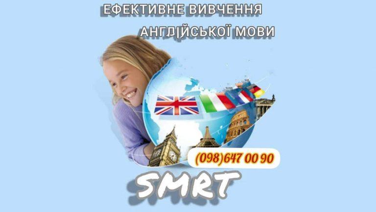 Курси англійської мови за програмою SMRT