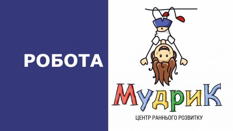 Центр раннього розвитку дітей «Мудрик» запрошує на роботу адміністратора