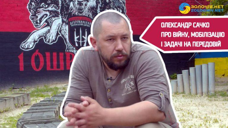 Інтерв'ю: Олександр Сачко про війну, мобілізацію і задачі на передовій (відео)