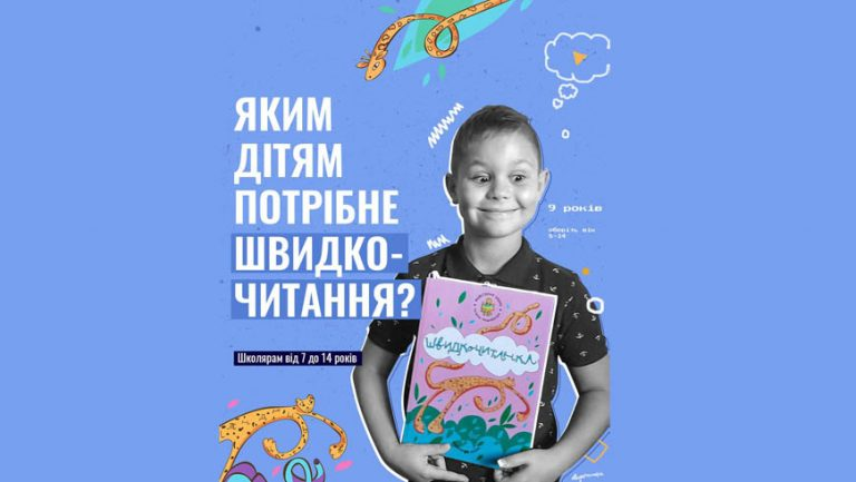Курс «ШВИДКОЧИТАННЯ» для дітей
