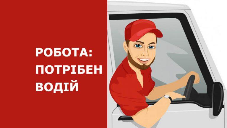 Робота: потрібен водій-кур'єр