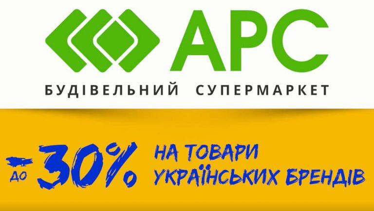З нагоди Дня Незалежності України в АРС знижки до 30% на товари українських брендів