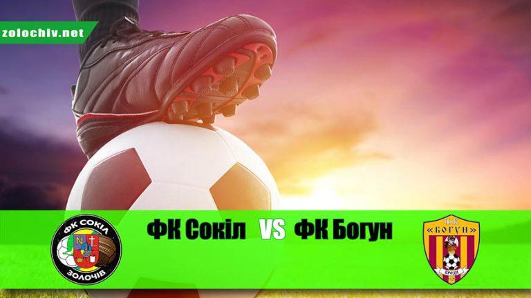 """Наживо: футбольний матч  """"Сокіл""""  (Золочів) – """"Богун""""  (Броди)"""