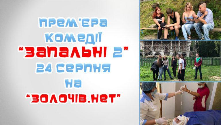 """Тизер комедії """"Запальні 2"""" (відео)"""