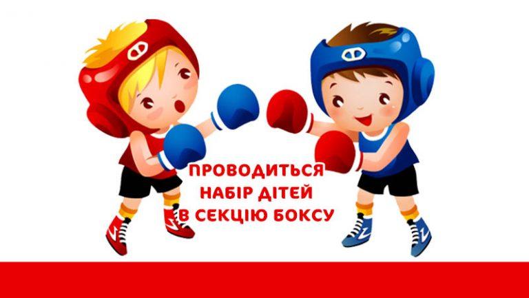 Проводиться набір дітей в секцію боксу