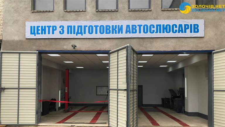 Наживо: відкриття центру з підготовки автослюсарів у Золочівському професійному ліцеї (відео)