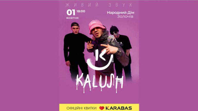 Гурт KALUSH виступить у Золочеві
