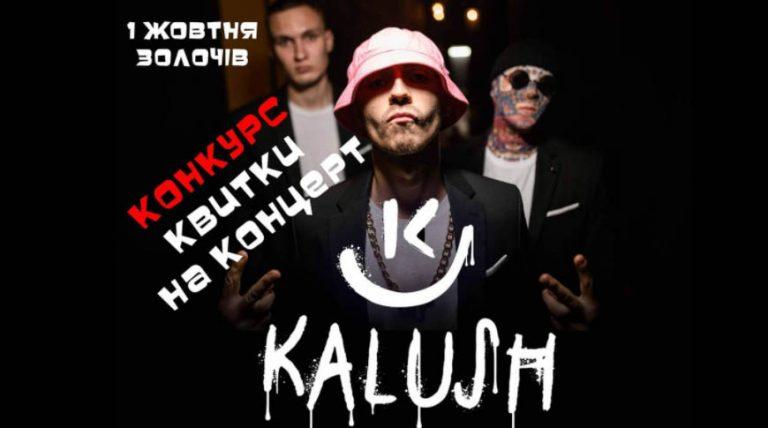 Визначено, хто отримає квитки на концерт гурту KALUSH у Золочеві