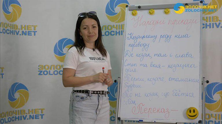 Відеоурок з української літератури для 5 класу: Народні перекази (відео)