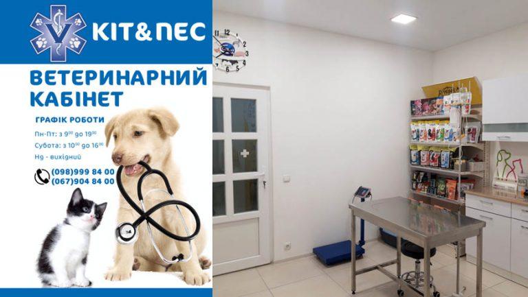 """У Золочеві відкрився кабінет ветеринарної медицини """"Кіт&Пес"""""""