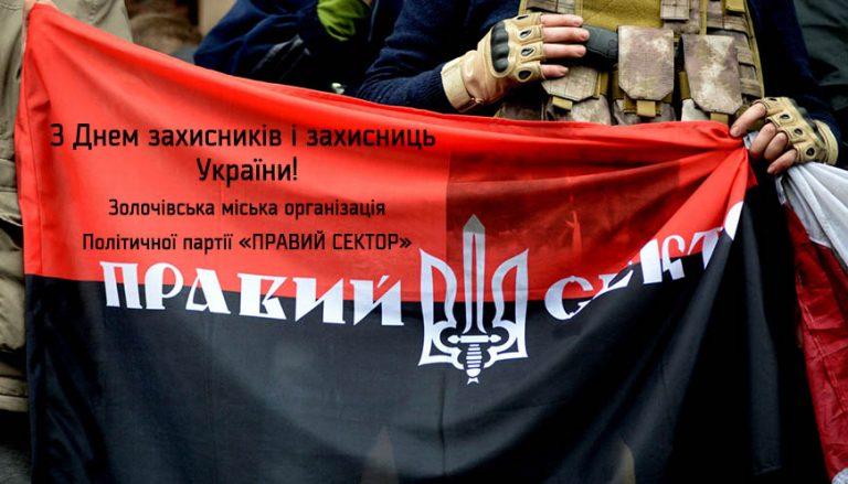 «ПРАВИЙ СЕКТОР» вітає з Днем захисників і захисниць України! (відео)