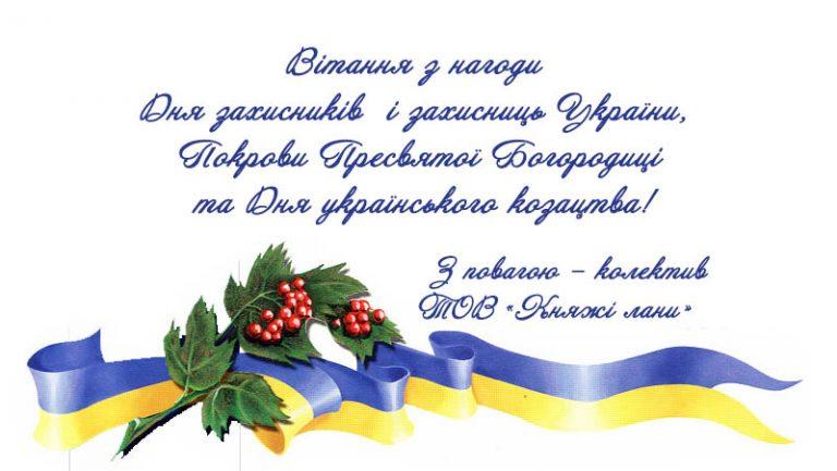 З Днем захисників і захисниць України та Святою Покровою!
